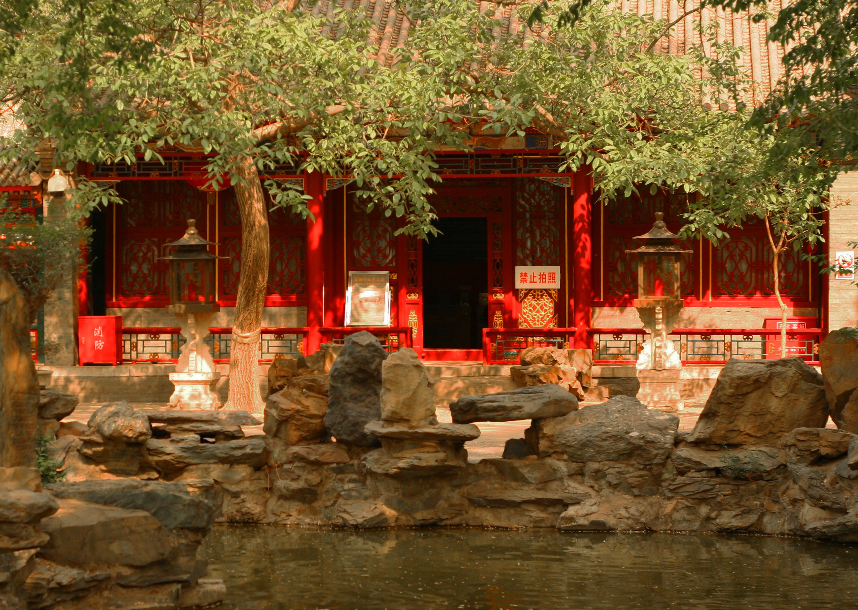 gong wang fu residence of prince gong - Fu Garden